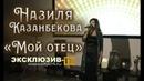 Назиля Казанбекова - Мой отец /Две звезды Эксклюзив-ТВ/