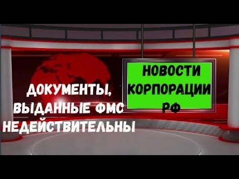 Документы, выданные ФМС, недействительны | Новости корпорации РФ