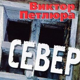 Петлюра Виктор альбом Север