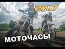 МотоЧасы - Проводим сезон 2к17 / Вспомнить всё