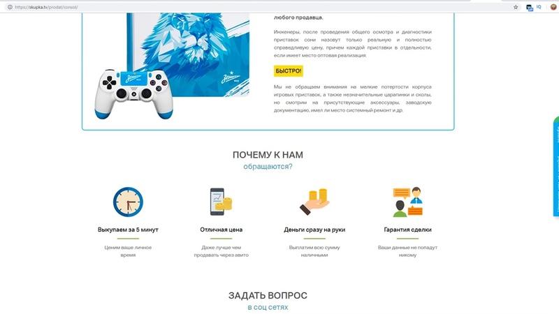 Продать игровую приставку, скупка игровых консолей в Москве
