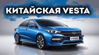 Сhery везет в Россию убийцу LADA Vesta