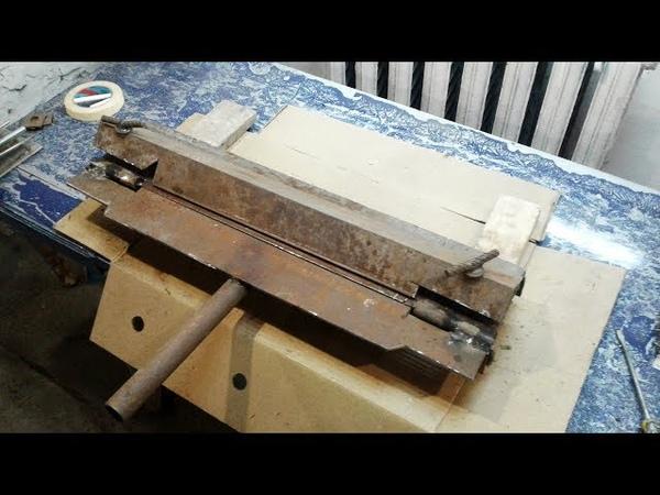 Простой самодельный листогиб. Как сделать Homemade Press Metal for Bending Sheet Metal DIY