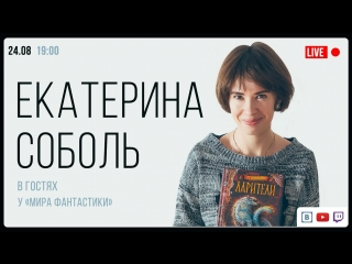 В мире фантастов. Екатерина Соболь