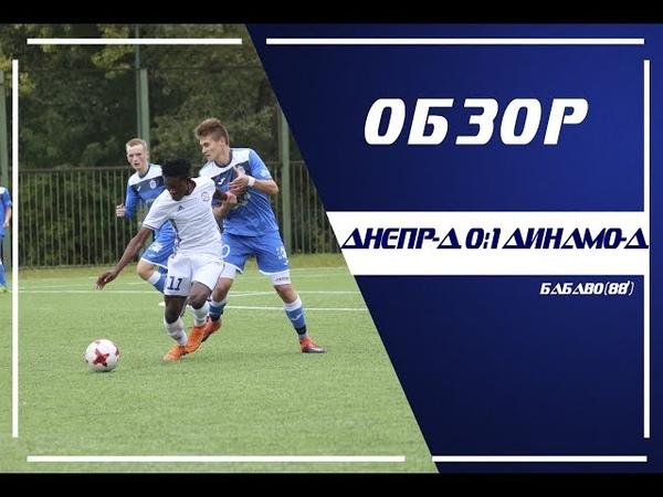 Днепр-д - Динамо-Брест-д (24-й тур, 05.10.2018)