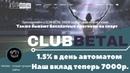 Club-betal Инвестиции от 100 рублей Платит 1.5% в день автоматом на ваш кошелек Бесплатные прогнозы