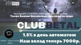 Club-betal Инвестиции от 100 рублей Платит 1.5 в день автоматом на ваш кошелек +Бесплатные прогнозы
