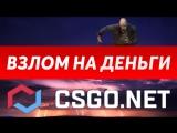 🔴Баг пополнения csgo.net🔴 Дыра в пополнение через Яндекс [27.03.18 ]