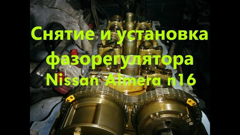Снятие и установка фазорегулятора Nissan Almera n16