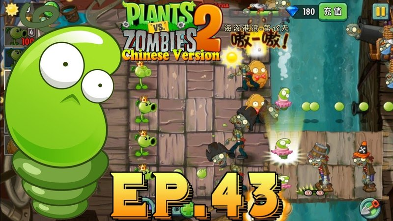 Plants vs. Zombies 2 (Chinese version) || Unlocked 2 new Plants || Pirate Seas Day 18 (Ep.43)