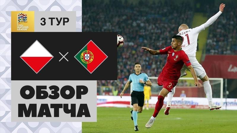 11.10.2018 Польша - Португалия - 23. Обзор матча