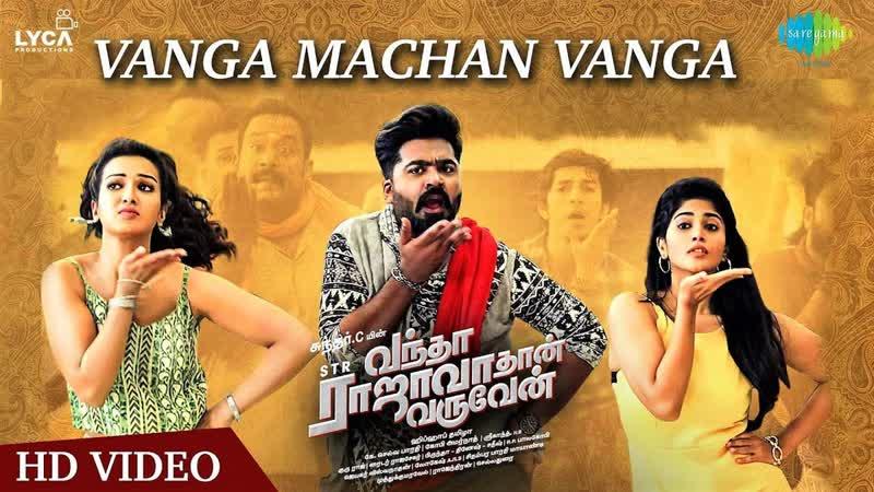 Vanga Machan Vanga - Lyrical - Vantha Rajavathaan Varuven - STR - Hiphop Tamizha - Sundar C - LYCA