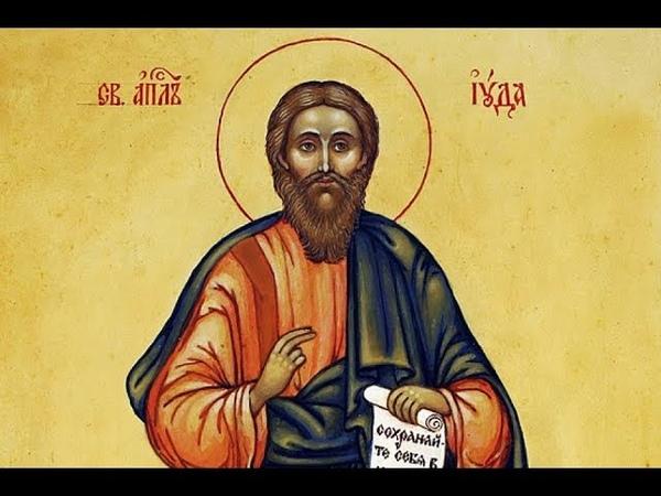 Апостол Иуда Искариот Баланс должен быть везде