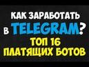 Как заработать в Телеграме (Платящие боты для заработка в телеграме)