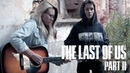 The Last Of Us 2 / Ellie's song cover