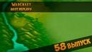 WarCraft 3 Best Replays 58 Выпуск (58 Выпуск)