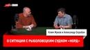 Александр Скробач о ситуации с рыболовецким судном Норд