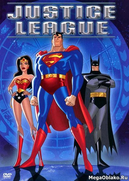 Лига справедливости (1-2 cезоны) / Justice League (2001-2003/BDRip/HDRip)