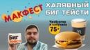 Макфест | Халявный Биг Тейсти | Капучино и чизбургер за 75 руб