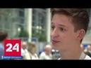 Вести В Москву прилетел английский фанат Тео развенчавший страшные мифы о России Россия 24