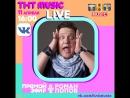 ТНТ MUSIC LIVE - Роман Попов