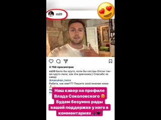 Влад Соколовский рассказывает о близняшках 😱
