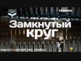Александр Ратников в фильме Замкнутый круг (Творческая студия АР-ТиО)
