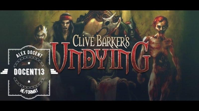 Играем в балдеже Clive Barker's Undying
