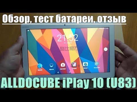 Планшет ALLDOCUBE iPlay 10 (U83) Обзор, тест батареи и отзыв.