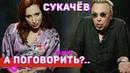 Гарик Сукачёв о Нашествии Украине наркотиках и Гречке А поговорить