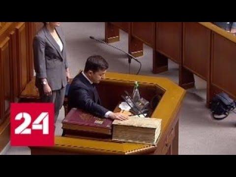 Владимир Зеленский принес президентскую присягу Россия 24