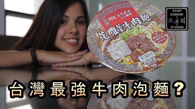 老外嘗試花雕酸菜牛肉麵(真的台灣第一) BEST Beef Noodle Soup In Taiwan