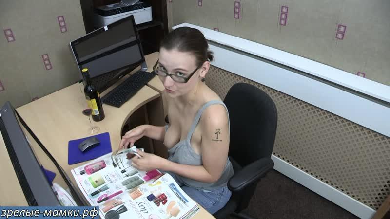 760_[milf, mature, милф, мамки,секс,порно]Пьяная грудастая мамка напилась вина прямо в офисе и читает порно рассказы вслух