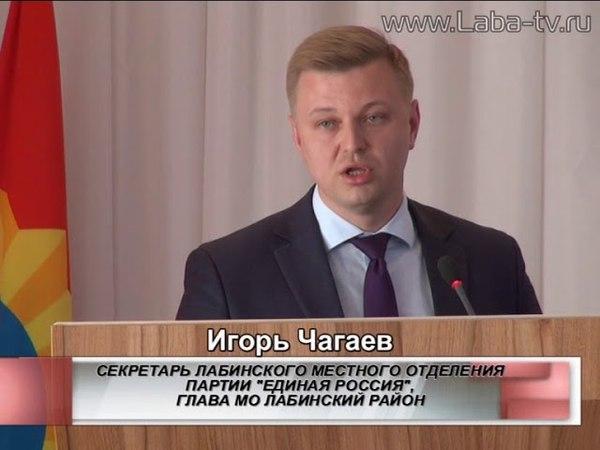 Игорь Чагаев избран секретарём местного отделения партии Едина Россия