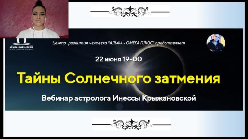 Инесса Крыжановская Тайны Солнечного затмения