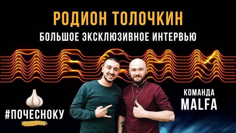Родион Толочкин о Кристине Кошелевой, Максиме Свободе, туре и проекте ПЕСНИ на ТНТ.