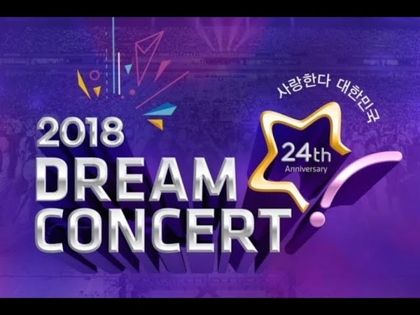 2018 드림콘서트 (2018 DREAM CONCERT)