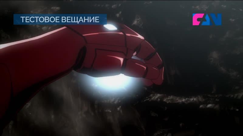 Железный человек(аниме) на телеканале FAN HD. Фрагмент эфира от 9.12.2018г.
