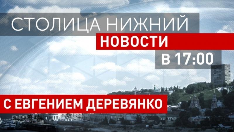 «Столица Нижний» выпуск новостей 23 мая 2018 года