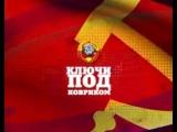 Заставка СССР