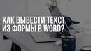Как вывести данные из формы в word?