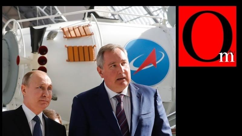 Кремлевские аВАТАры. Путин с Рогозиным собрались на Луну