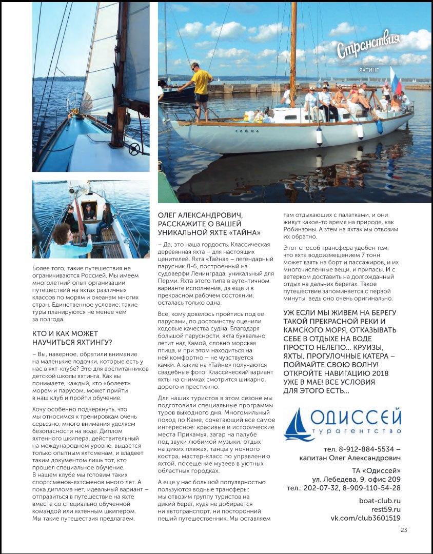 Статья о яхтинге