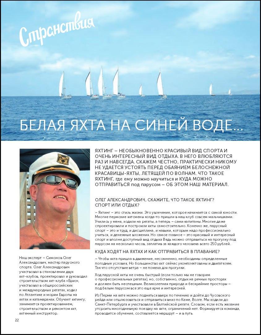 интервью с капитаном