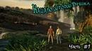 Uncharted: Судьба Дрейка [PS4]. Начало приключений Дрейка