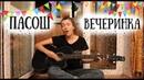 Пасош - Вечеринка guitar cover