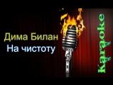 Дима Билан - На чистоту ( караоке )