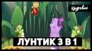 ЛУНТИК-ШПУНТИК 3 В 1 - Озвучка Томаша Кудрявого