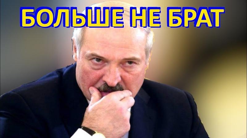 «Небрат Лукашенко»: сколько стоит «любовь» Минска к Москве?