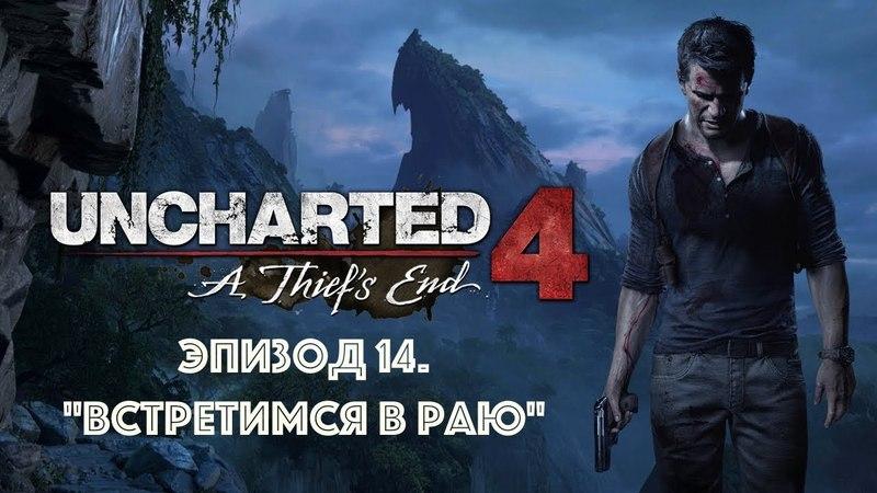 Прохождение игры Uncharted 4: A Thief's End. Эпизод 14.